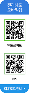 전라남도 모바일앱 안드로이드 https://play.google.com/store/apps/details?id=kr.go.comin.jeonnam ios https://appsto.re/kr/YpWO-.i 다운로드안내